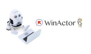 WinActor自動実行