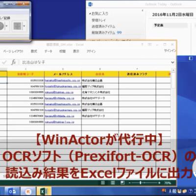 OCR読込からDM作成の自動化