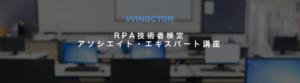 RPA検定講座